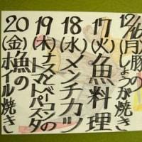 ★12/16(月)~12/20(金)の日替りランチ!