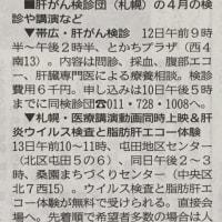 帯広肝がん検診4月12日(日)、札幌市屯田と桑園肝炎ウイルス検査脂肪肝エコー4月13日(月)実施します