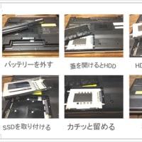 ♪ SSDに換えたら・・・ちょ~~高速に! ヽ(^o^)丿♪。。