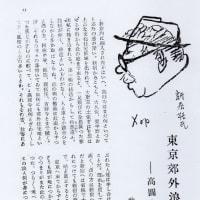 「台湾人作家・翁鬧(おうどう)をさがして」-ドキュメンタリー映像と高円寺の街の記憶-