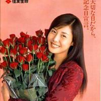 住友生命(1999.1)