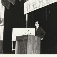 「あの時の写真」 第1回 社会党憲法講演会