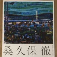 桑久保 徹 A Calendar for Painters without Time Sense. 12/12(茅ヶ崎市美術館)