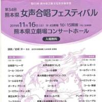 熊本県女性合唱フェスティバル 第34回