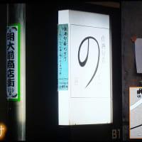 TOKIO松岡&博多大吉が益若つばさと明大前で飲み歩き【二軒目どうする?~ツマミのハナシ~】