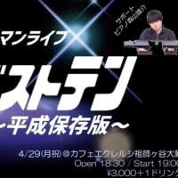 ◆4/29(月祝) ママノリアミニワンマンライブ「ザ・ベストテン~平成保存版~」告知