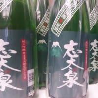 純米吟醸 焼津酒米研究会山田錦 生原酒 H30BY