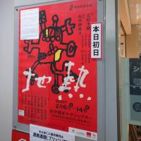 劇団民藝公演『地熱』