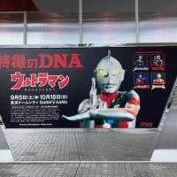 特撮のDNA-ウルトラマン Genealogy in Gerllary Aamo