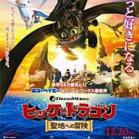 映画「ヒックとドラゴン 聖地への冒険」吹き替え版@ユナイテッドシネマ豊洲(2020/1/2)