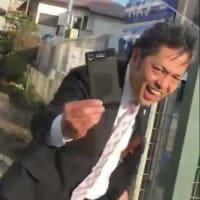 自民党の市議、高橋靖銘によるチンピラみたいな選挙妨害(動画あり)