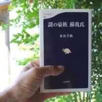 水谷千秋「謎の豪族 蘇我氏」(文春新書 2006年刊)レビュー