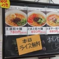「かんかんとたんたん」、担々麺専門店で、ビールセット1,270円。トマト担々麺+ヱビスブラック+おつまみ