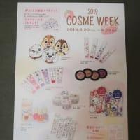 3088  (・´`(◆)   「ITS'DEMO(イッツデモ)」  COSME WEEKにチップとデール!