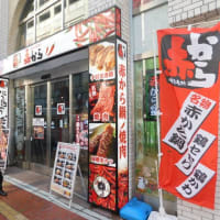 中華街に突然現れた「赤から」。何か辛い店ではあるが、四川(中華)ではないらしい。ランチは普通。