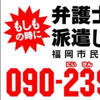 8周年「福岡市民救援会」 祝辞かくなり2・23