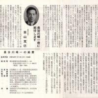 【再掲】23歳のノンポリ青年は、1960年6月15日国会前で「安保はんたーい」と叫んでいた
