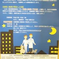 来週4月2日より、高知県にて夜間診療が開始されます。