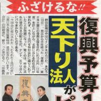 「日刊ゲンダイ」が指摘した復興予算を「ピンハネ」 野田総理