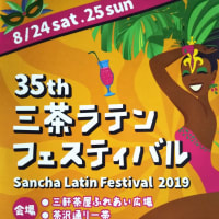 岩佐美咲のステージも 35th三茶ラテンフェスティバル