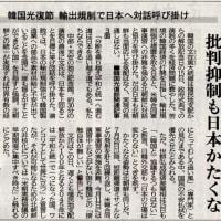 これはハンギョレ新聞・日本語版では、ありません。