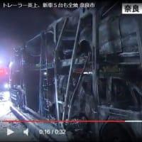 トレーラー火災(積載新車5台全焼)・奈良