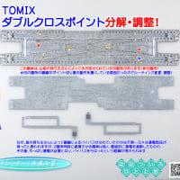 ◆鉄道模型、◆鉄道模型、TOMIX、ダブルクロスポイント分解・調整!