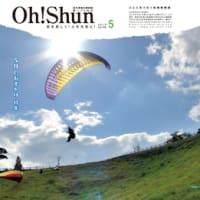月刊Oh!Shun 5月号発行!