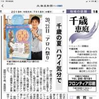 道の駅サーモンパーク千歳 常夏アロハ祭り in Summer2019
