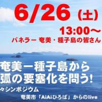 「オンライン・島々シンポジウム―要塞化する琉球弧の今」の 開催決定!