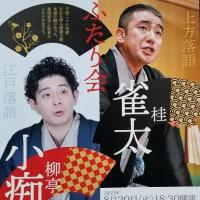 8/20 桂雀太・柳亭小痴楽 ふたり会