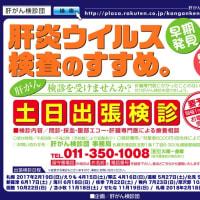 肝がん検診 2017年 石狩地区札幌 水色の木もれ陽 研修センター(市立札幌病院すぐそば)14日まで受付に
