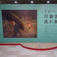 「ミレーから印象派への流れ展」/そごう美術館