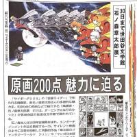 6月30日まで「石ノ森章太郎展」開催。(世田谷文学館)