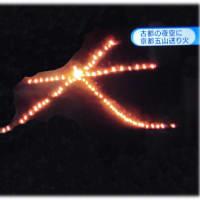 京都の夏の風物詩…(^^♪この送り火としては東山如意ケ嶽の「大文字」がもっともよく知られ、それゆえ送り火の代名詞のごとくいわれています「京都五山の送り火」