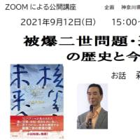 明日に向けて(2076)zoom公開講座「被爆二世問題・運動の歴史と今後の展望」にご参加を!(9月12日(日)15時~18時)
