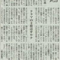 #akahata ドラマの主役はサウナ/波動 碓井広義(上智大学教授)・・・今日の赤旗記事