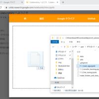 Google Colab その2 プログラム(ipynb)アップロード/githubからの実行