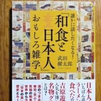 「和食と日本人」読了
