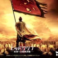 『レッド・クリフ PartⅡ』(Theater)