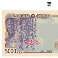 「藤」の季節-「ノダフジ」は大阪・野田が発祥の地