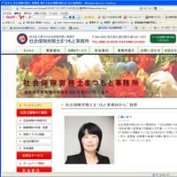 社会保険労務士まつもと事務所のホームページを作成中。