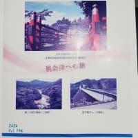 福歯技会報 2020 Vol.134 一般社団法人 福島県歯科技工士会