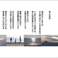 海との対話