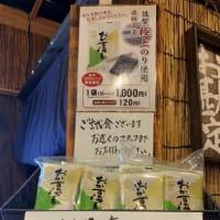 佐賀県産「極上おかず海苔」|海鮮丼屋 海舟本店