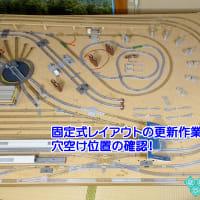 ◆鉄道模型、固定式レイアウトの更新作業!穴空け位置確認!