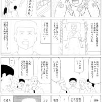 マンガ・3ページ・『ある超能力者の悲劇』