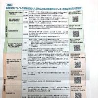 #港区 で「 #特別定額給付金 」(1人10万円)の申請書が届き始めました