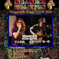 HELL VOICE HELL GUITAR 「Memorable Songs TOUR 2021」