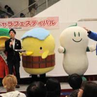 行ってきました! 京都ご当地キャラフェスティバル